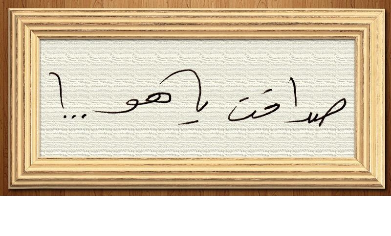 İman ve Kur'an Hizmetinde Sadakat ve Sebat