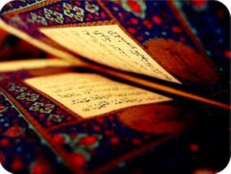 Kur'an ve Güzellik