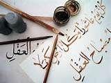 100. Yılında Hutbe-i Şamiye Ekseninde İslam Birliği ve Küresel Barış Konferansı Kitabı